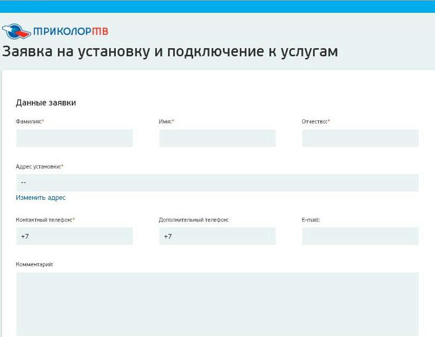 Заявка на подключение услуг и установку оборудования (1 часть)