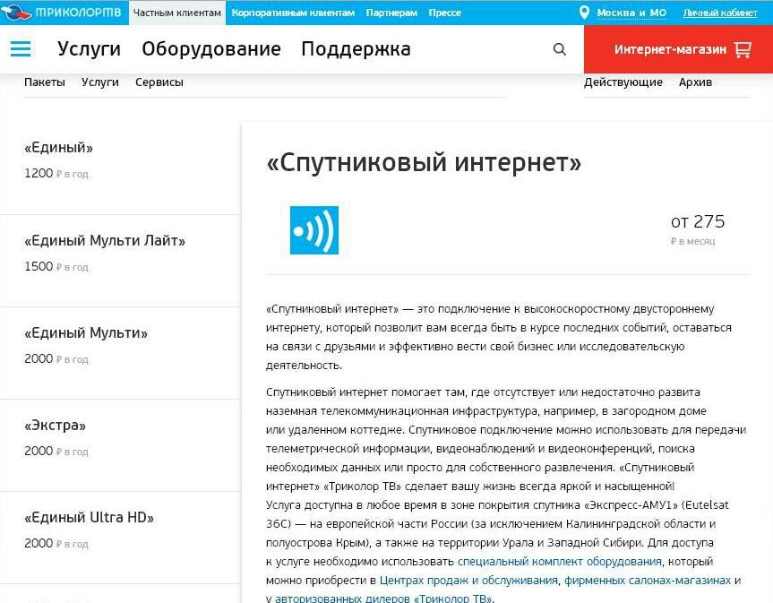 Страница «Спутниковый интернет» (1 часть)
