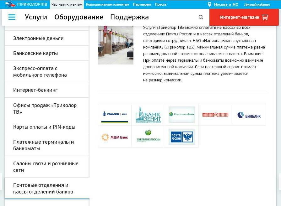 Оплата в отделениях банков и Почты России
