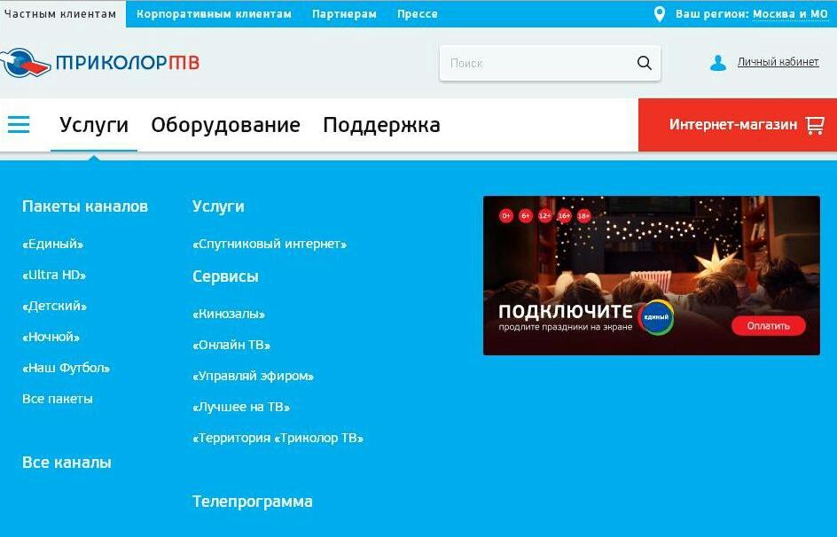 Раздел «Услуги» сайта Триколор ТВ