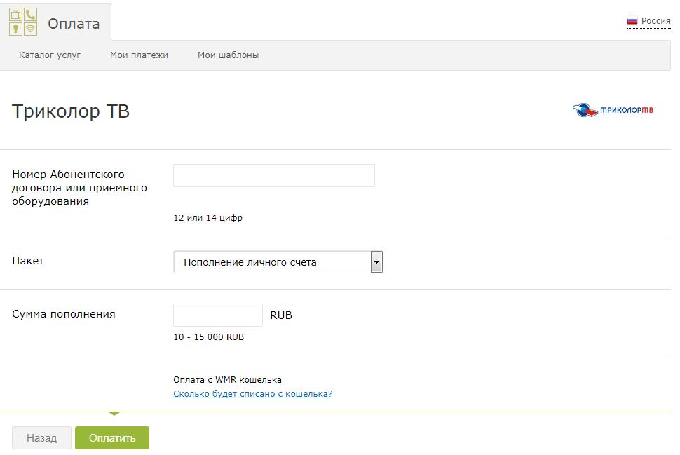Сайт Вебмани, где можно произвести оплату счета «Триколор. ТВ»