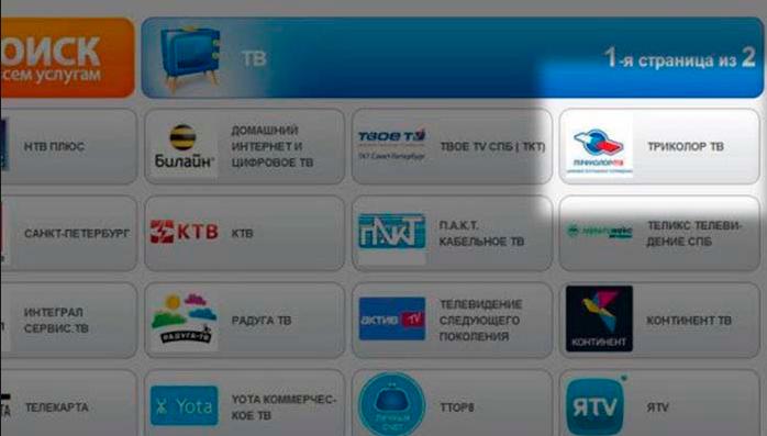 Фото эмблемы «Триколор ТВ», который можно найти в терминале самообслуживания