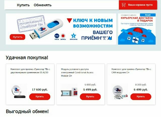 Меню интернет-магазина