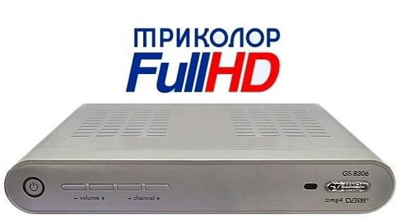Ресивер от Триколор ТВ нужен для просмотра каналов в разных форматах