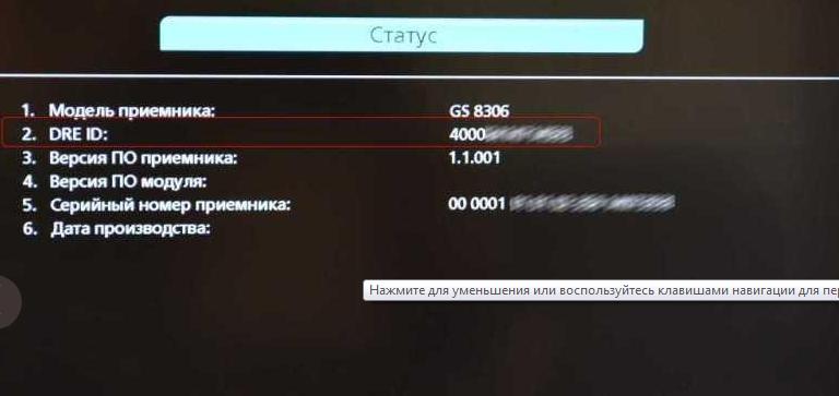 Фото ID-счёта для оплаты услуг компании Триколор