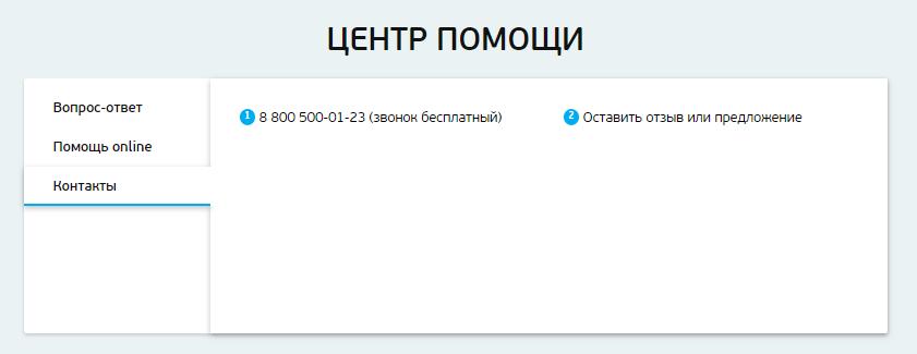 Фото бесплатного номера горячей линии, который расположен на официальном сайте компании Триколор ТВ
