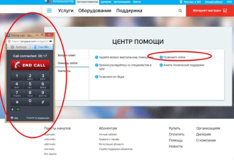 Фото онлайн телефона, на который можно позвонить из официального сайта