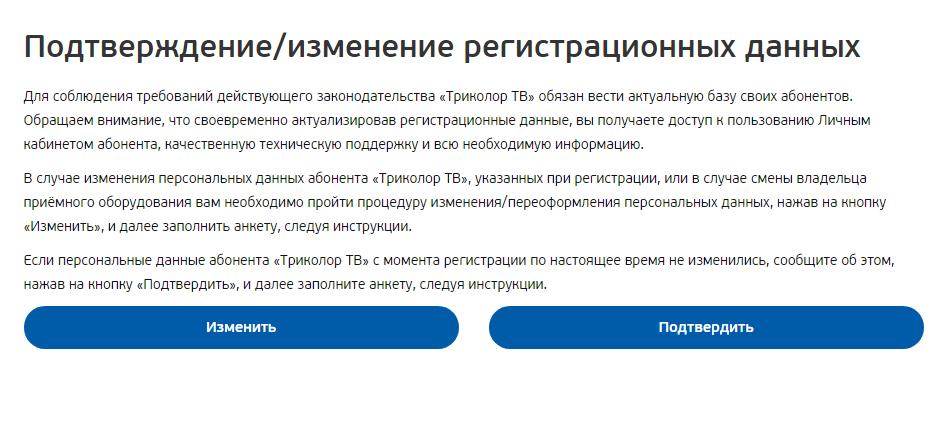 Страница корректировки внесенных данных в систему